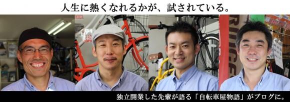 自転車屋で独立開業した先輩たちブログ