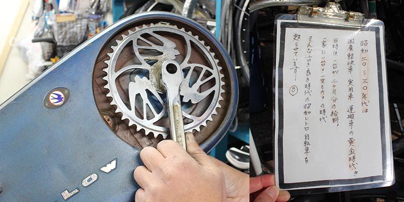 まちの自転車店[リコ]三国店レストア自転車