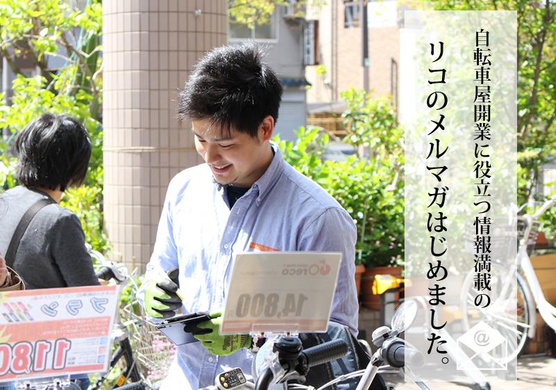 自転車屋開業メルマガ登録