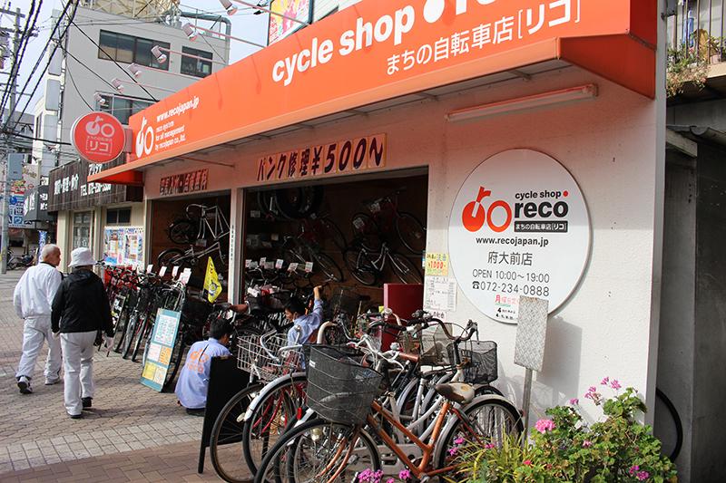 まちの自転車店[リコ]府大前店