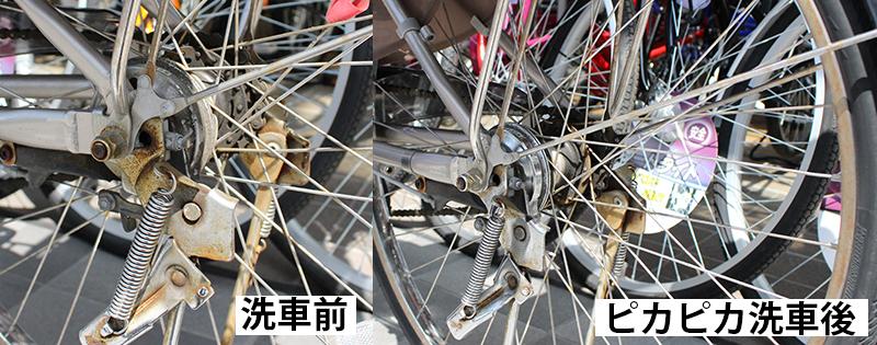 まちの自転車店[リコ]ピカピカ洗車