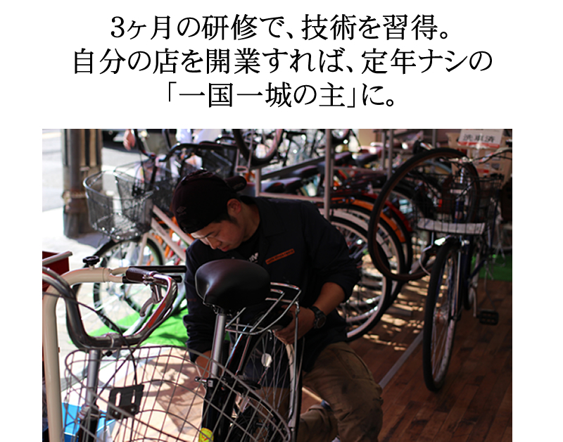 自転車資格