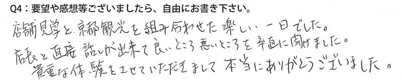 リコのイベント報告 京都店舗見学