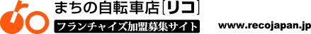 自転車屋で独立・開業ならフランチャイズ加盟! リコジャパン(大阪・京都・兵庫)